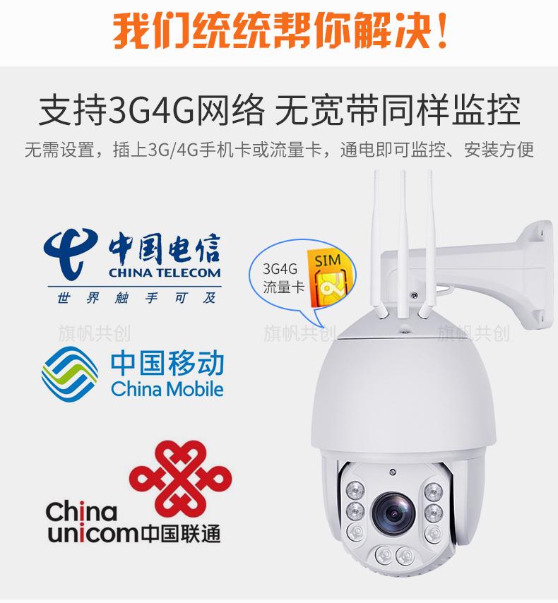 高清4G球机红外激光监控摄像头变焦手机